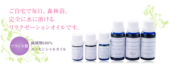 page_aromaoil01